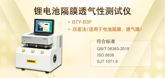 锂电池隔膜透气性测试仪