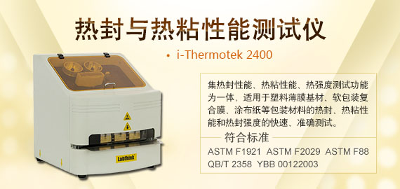 热封与热粘性能测试仪