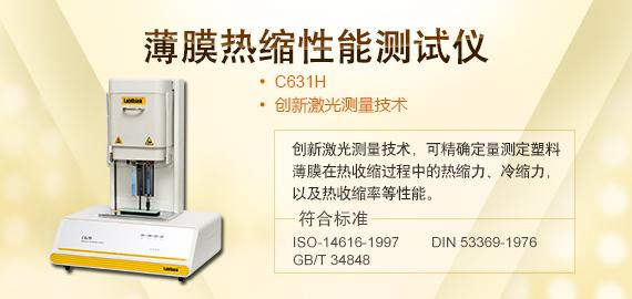 薄膜热缩性能测试仪