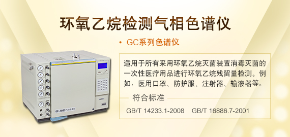 环氧乙烷残留量检测仪